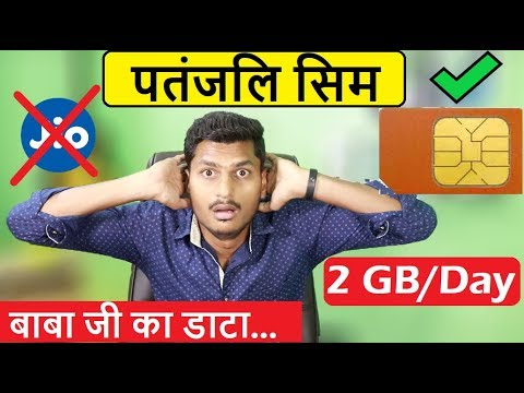Patanjali Sim Card Launched: How To Get Patanjali Sim | Offers and Plans in Hindi