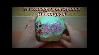 На конкурс для Ирины Иваницкой )) Самодельный шарик ЛОЛ