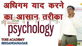 PSYCHOLOGICAL TRICKS IN HINDI