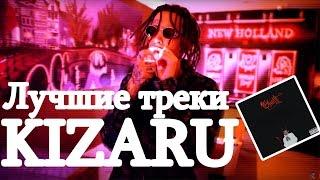 ТОП 5 лучших треков KIZARU ! Олег Нечипоренко ! Кизару !
