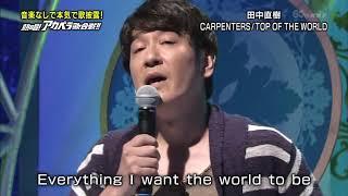 ガキの使いやあらへんで! アカペラ歌合戦 ココリコ田中「TOP OF THE WORLD」