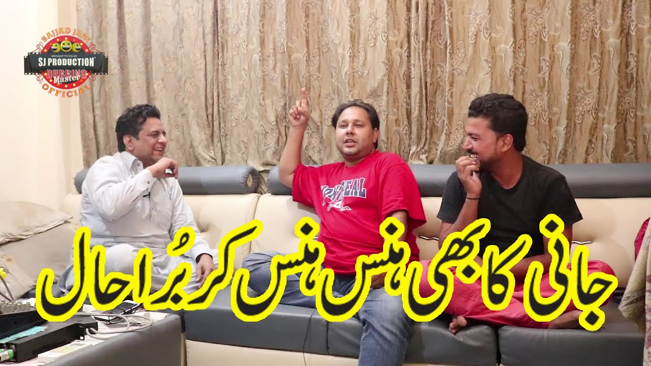 Funny Real Stories | Yaseen Special | Episode 11 | Sajjad Jani Official