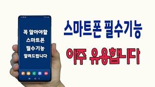 스마트폰 사용법 및 핸드폰 필수 기능 알려드립니다(휴대…