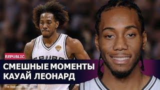 Кауай Леонард смешные моменты НБА