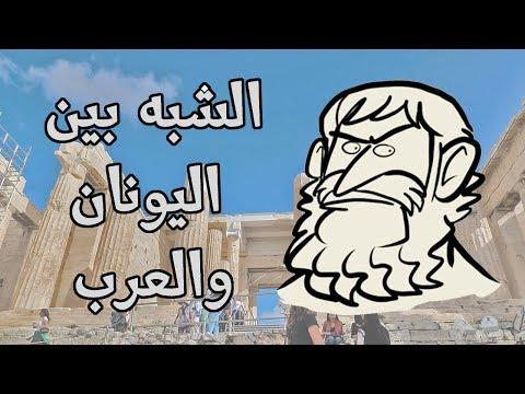 هل أفلاطون أصله عربي ؟؟ || Is Plato originally Arab?