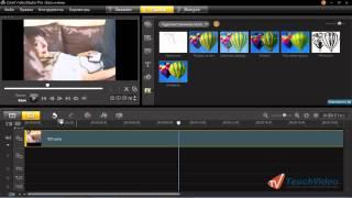 Уроки Корел. Corel VideoStudio PRO X5 Добавление фильтров Хорошее качество видео уроки для начинающи