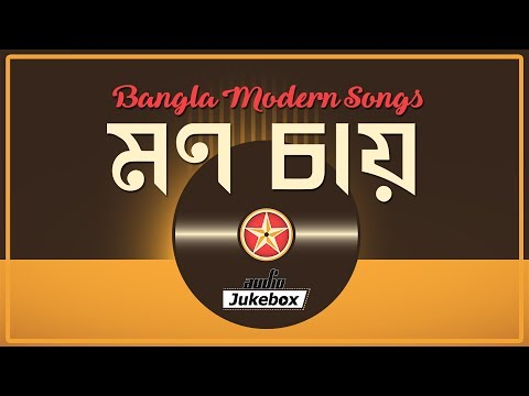 Bangla Modern Songs | Mon Chay | Jojo|  Audio Jukebox