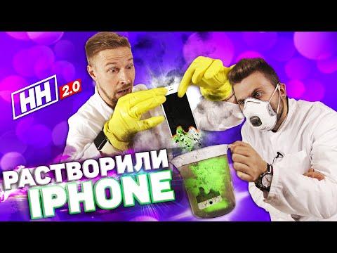 Растворили IPhone в ОБЫЧНОМ чистящем средстве / Научные нубы 2.0