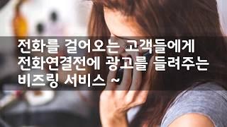 36년 가구 수리 전문 기업 명장가구 비즈링~♪