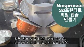 Nespresso 커피 리필 캡슐  3D 프린터로 만들…