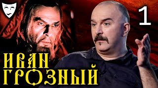 Деконструкция – Иван Грозный (рассказывает Клим Жуков)