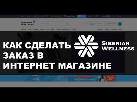 Как сделать заказ в интернет магазине Siberian Wellness