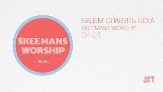 Будем славить Бога - SKEEMANS WORSHIP (Official Audio)