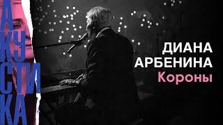 Download Диана Арбенина - Короны (Crocus City Hall 08.07.2019) Mp3 and Videos