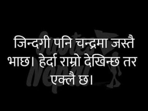 Quotes Nepal मन छ न ल इनहर Nepali Quotes Nepali