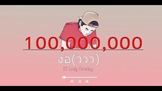ง้อ(ววว)- KT Long Flowing