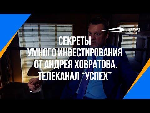"""Секреты умного инвестирования от Андрея Ховратова    Телеканал """"Успех"""""""