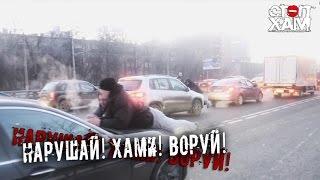 СтопХам - Нарушай! Хами! Воруй!