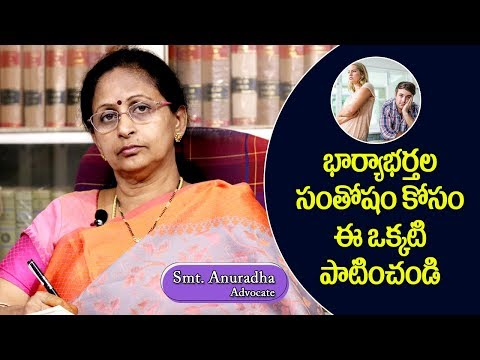 Best Solution For Wife And Husband Happy Relationship || Legal News Channel || Advocate Anuradha