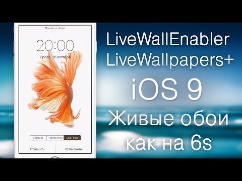 Живые обои как на 6s: LiveWallEnabler | LiveWallpapers+