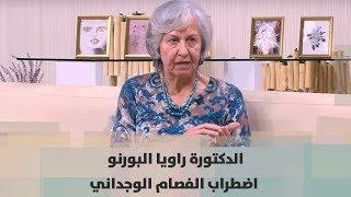 الدكتورة راويا البورنو - اضطراب الفصام الوجداني