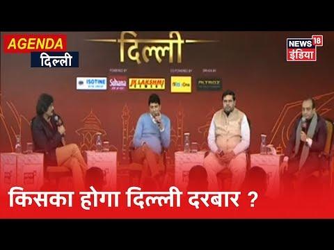 Sudhanshu Trivedi,  Saurabh Bhardwaj और Gourav Vallabh के बीच Delhi चुनाव पर टक्कर | AGENDA DELHI