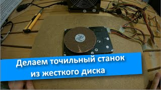 Как сделать точильный станок из жесткого диска своими руками
