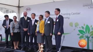 Green Light Auto Mechanic Training Center Groundbreaking Ceremony - ግሪን ላይት የአውቶ መካኒች ማሰልጠኛ ተቋም የወጣቶ