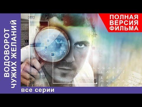 Детективы онлайн. Смотреть фильмы детективы бесплатно
