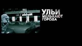 Анонс клипа: УЛЬИ - Мелькают Города