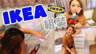 租屋族收納必看(中)一起來邊聽歌邊組裝吧~(捲袖子) | IKEA收納櫃【RannieStyle小瑞】