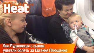Рудковская с сыном улетели болеть за Плющенко