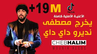 Cheb Halim - Yokhrej Mostafa Ndirou Day Day يخرج مصطفى و نديرو داي داي