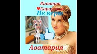 "Аватария  Юлианна Караулова ""Не верю"""