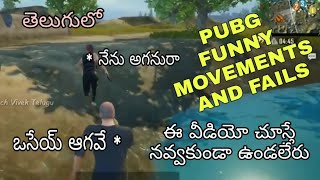 PUBG Funny Movements And Fails In Telugu  You Never Seen || Full Comedy Video || Telugu