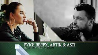 Руки Вверх, Artik & Asti Полечу За Тобой | Слова песни