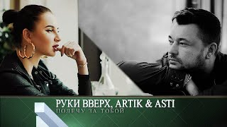 Download Руки Вверх, Artik & Asti   Полечу За Тобой | Слова песни Mp3 and Videos