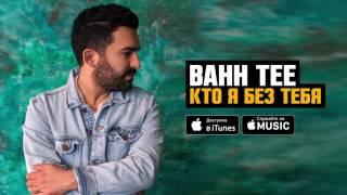 Bahh Tee - Кто я без тебя