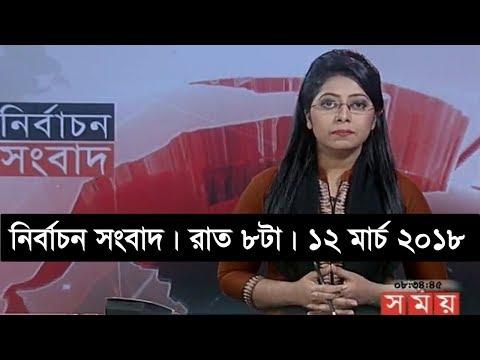 নির্বাচন সংবাদ | রাত ৮টা | ১২ মার্চ ২০১৮ | Somoy tv News Today | Latest Bangladesh News
