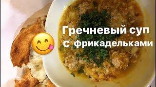 РЕЦЕПТ: Гречневый суп с фрикадельками