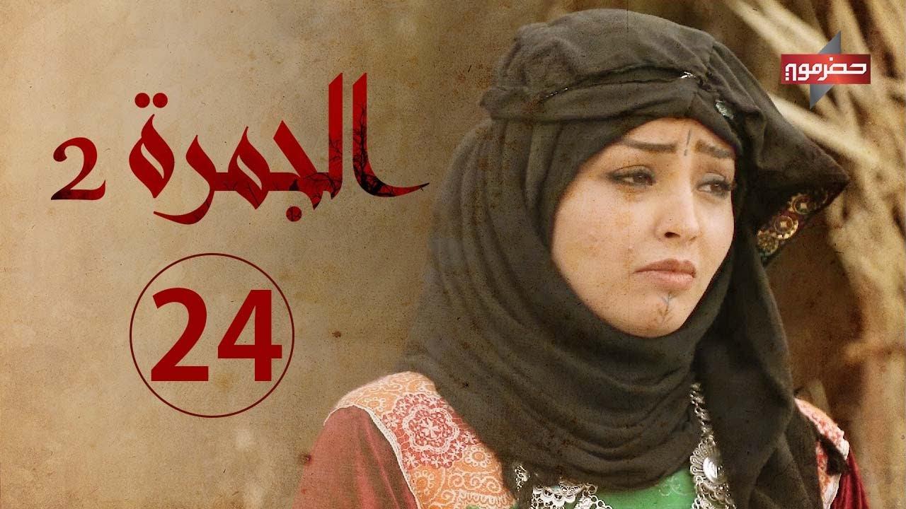 مسلسل الجمرة 2 | الحلقة الرابعة والعشرون | رمضان 2021