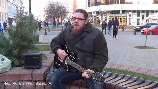 В ТВОЕМ ПАРАДНОМ ТЕМНО! (кавер - ЧАЙФ) Buskers! Music! Song!