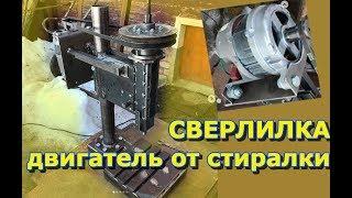 сверлильный  станок из двигателя от стиралки ЧАСТЬ 1DIY drilling machine ( собираем пиноль)