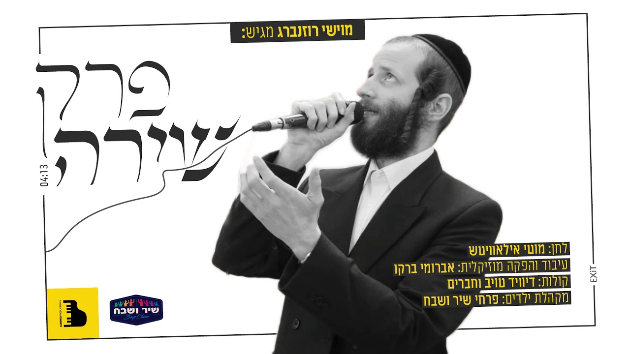 מוישי רוזנברג - פרק שירה | Moyshi Rozenberg - Perek shira