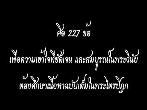 เสียงอ่านพระไตรปิฎก ศีล 227 ข้อ