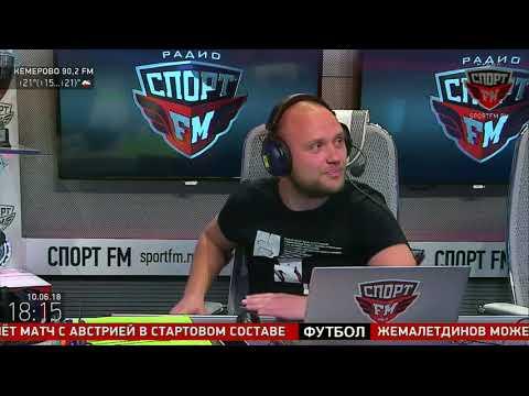 Екатерина Бычкова в гостях у Спорт FM. 10.06.18