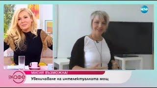 """""""На кафе"""" с Анастасия Димитрова, ефир от 26.09.2018 г."""