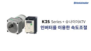 K2S(삼상 전원)시리즈를 ATV(슈나이더 인버터)로 …