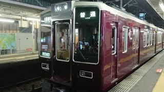 阪急電車 宝塚線 8000系 8040F 発車 庄内駅