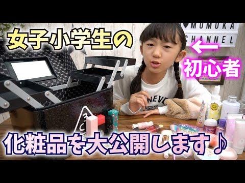 【韓国コスメ】女子小学生が持ってる化粧品を全部大公開してみた!【ももかチャンネル】